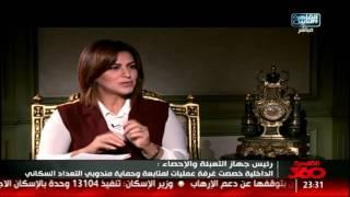 القاهرة 360   لقاء خاص مع رئيس جهاز التعبئة العامة والإحصاء