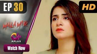 Mala Mir - Episode 30 | Aplus | Maham Amir, Faria Sheikh, Ali Josh | Pakistani Drama