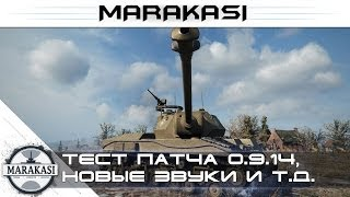 Тест патча 0.9.14, новая физика, звуки, встроенные моды World of tanks (стрим)