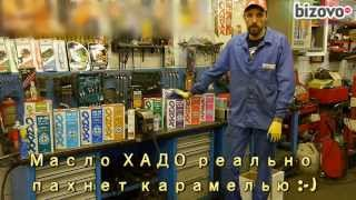 Моторное масло XADO (ХАДО) пахнет карамелью