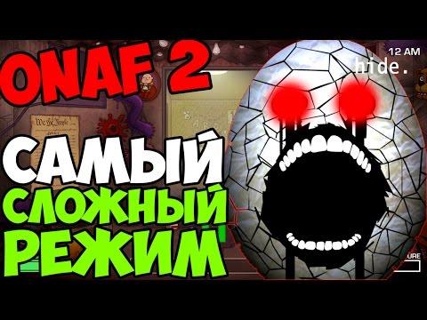 One Night At Flumpty's 2 - САМЫЙ СЛОЖНЫЙ РЕЖИМ! - Пародии Fnaf