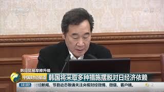 [中国财经报道]韩日贸易摩擦升级 韩国将采取多种措施摆脱对日经济依赖| CCTV财经