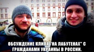 """Обсуждение клипа """"Экспонат""""-Он же """"На лабутенах"""" с Украинцами в России."""