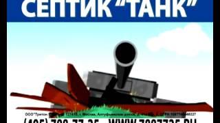 Септик Танк - Автономная канализация для дома и дачи(, 2012-11-02T11:05:20.000Z)