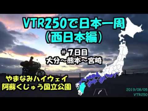 【バイク旅】バイクで日本一周(西日本編)7日目 大分~熊本~宮崎【VTR250】絶景!やまなみハイウェイ