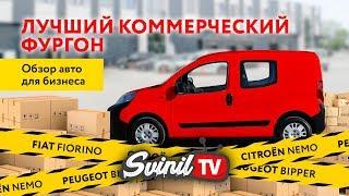 Лучший фургон - Fiat Fiorino, Peugeot Bipper, Citroën Nemo (обзор коммерческого авто)