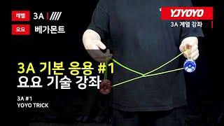 쉬운 3A 기술 강좌 3A 기본응용 #1 김동영  와이…