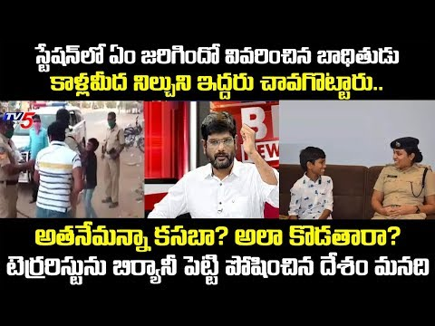 Wanaparthy Victim Explains