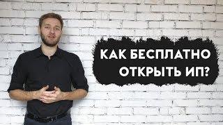видео Как зарегистрировать ИП?