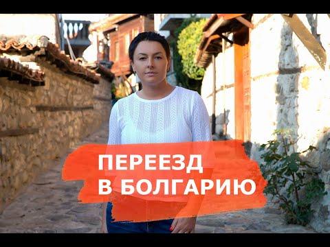 Переезд в Болгарию. Ожидание – реальность.