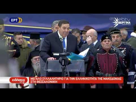 Μεγάλο συλλαλητήριο για το όνομα των Σκοπίων