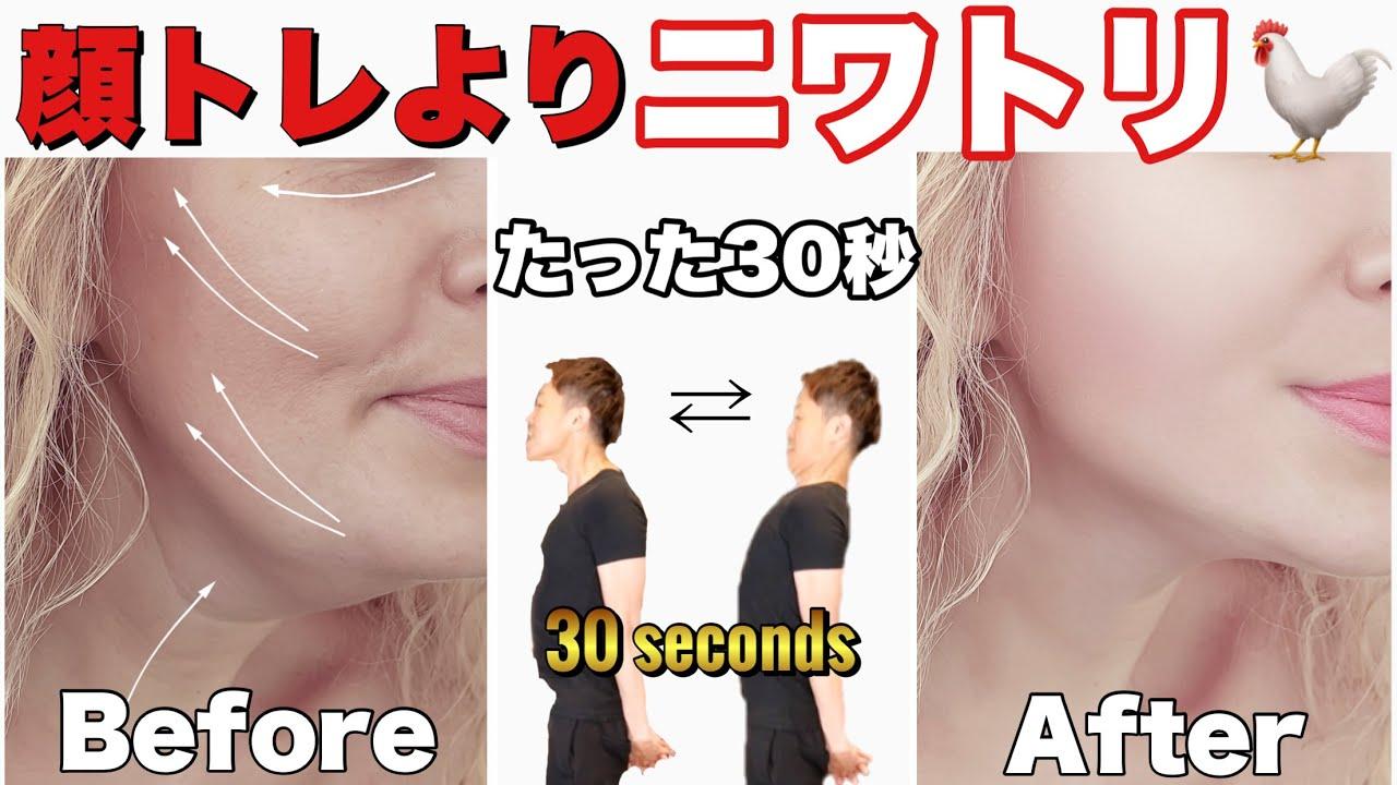 【1日1回ニワトリ首だけで】老け顔が治る!ほうれい線も二重顎も顔のたるみも解消!