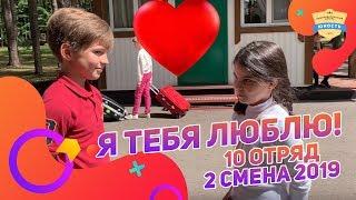 Я тебя люблю | 10 отряд | Оскар 2 смена2019