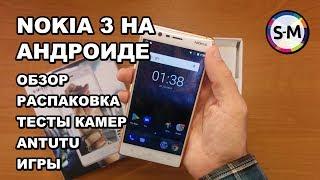 Смартфон Nokia 3 16GB. Обзор, распаковка, тест производительности и камеры