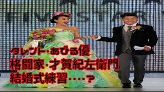 昨年9月に結婚した、タレント・あびる優(29)と格闘家・才賀紀左衛...