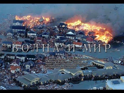 ВОЛНА И МИР Документальный фильм о цунами в Японии