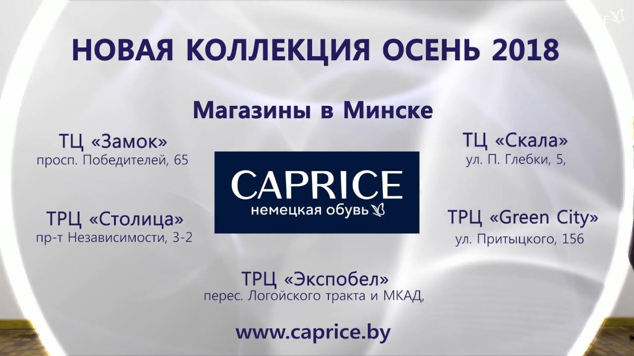 a0e5cbacc Коллекция осень-зима 2018/2019 в магазинах Caprice. CAPRICE немецкая обувь  Минск