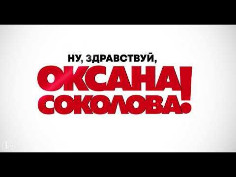 Ну, здравствуй, Оксана Соколова! Поздравление с 8 марта