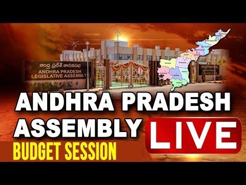 Andhra Pradesh Assembly Budget Session 2018 LIVE | ABN LIVE