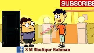 দুই বন্দুর দারুণ ফানি জোকস দেখলে হাসতেই হবে,new friends funny dabling videos kokes
