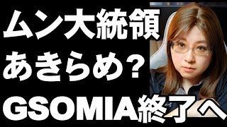 GSOMIA終了へ ムン大統領 日本動かせず万策尽きたか End of GSOMIA. Korean president decided