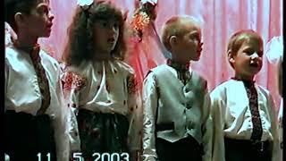 2003 діти Концерт до Дня Матері