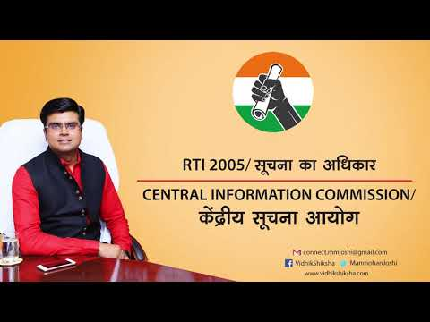RTI 2005 | Central Information Commission