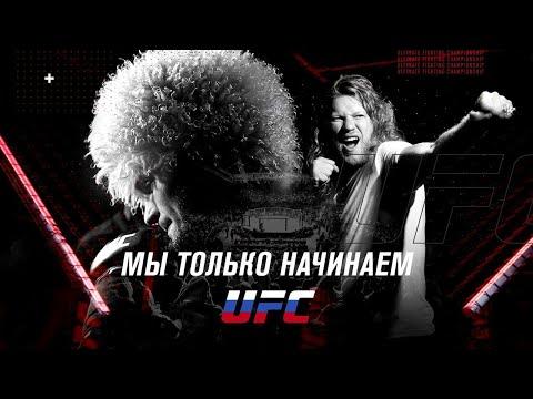 Роман Архипов - Мы только начинаем