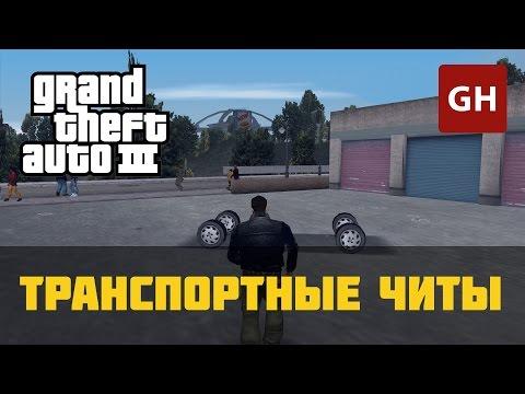 Транспортные чит-коды — GTA 3