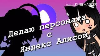 Делаю персонажа с Яндекс Алисой в приложении Gacha life