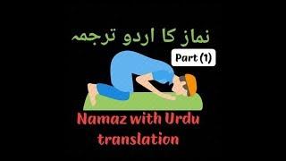 Namaz With Urdu Translation - Namaz Ka Tarjuma in Urdu & Hindi Part 1 Mp3