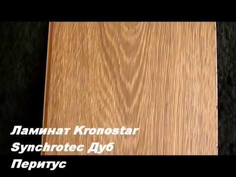 Ламинат Kronostar Synchrotec Дуб Перитус