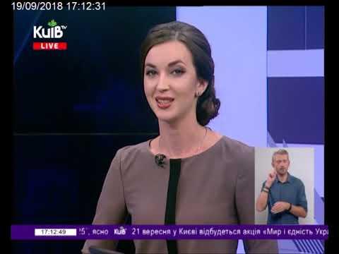 Телеканал Київ: 19.09.18 Київ Live 17.00