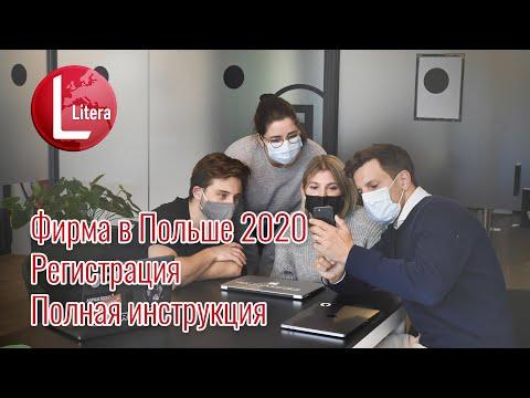 Фирма в Польше 2019 | Регистрация | Полная инструкция