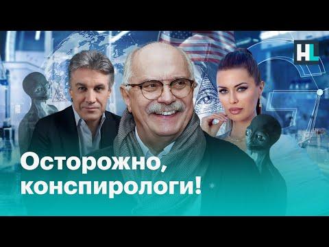 Обзор российской конспирологии и теорий заговора