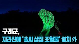 [단신브리핑] 구례군, 지리산에 '솔씨 상징 조…