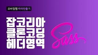 잡코리아 모바일 헤더영역 퍼블리싱  - sass, ht…