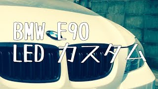 BMW E90 Angel Eyes LED Custom 装着手順