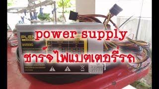 Power Supply ชาร์จแบตเตอรี่