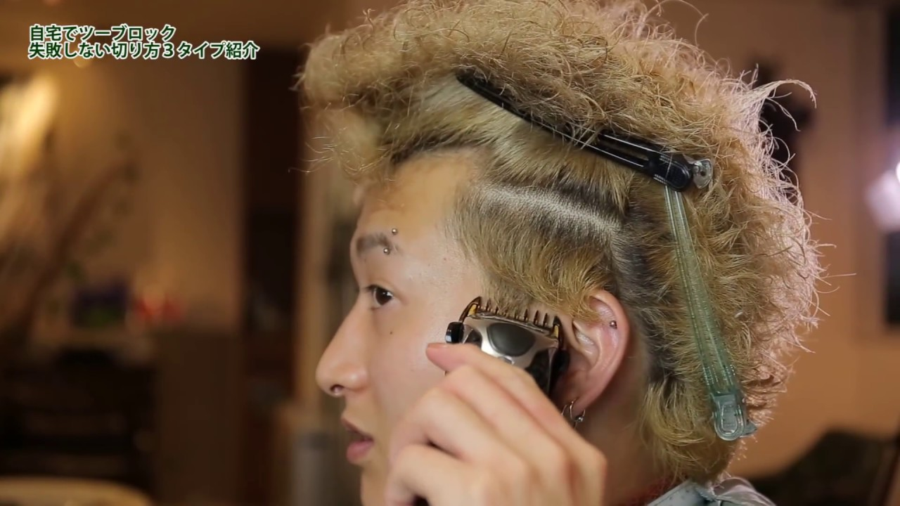 How to do Self Undercut for men (Japanese Style)
