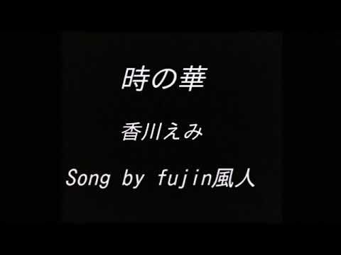 時の華 香川えみ COVERED  by  fujin風人
