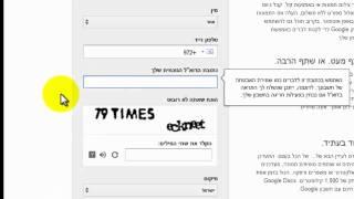 מדריך לשימוש בג'ימייל 2012: שיעור ראשון - פתיחת חשבון
