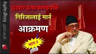 Part 2: दरवार काण्डमा गिरिजालाई यस्तोसम्म गरिएको थियो - Girija Prasad Koirala durbar kanda
