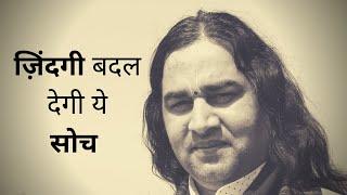 कुछ मिनटों की Positive सोच बदल सकती है आपका जीवन || Pujya Thakur Ji Maharaj