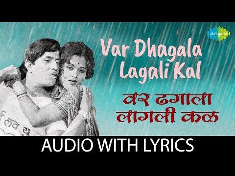 Var Dhagala Lagali Kal With Lyrics  ढगाला लागली कळ पाणी Mahendra  Usha  Bot Lavin Tithe Gudgulya