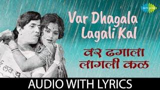 Var Dhagala Lagali Kal with lyrics | ढगाला लागली कळ पाणी |Mahendra | Usha | Bot Lavin Tithe Gudgulya