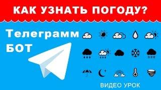 Как узнать погоду в Телеграмм или погодныи? Телеграмм бот