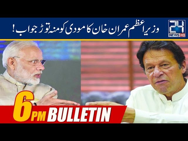 News Bulletin | 6:00 PM | 19 Feb 2019 | 24 News HD