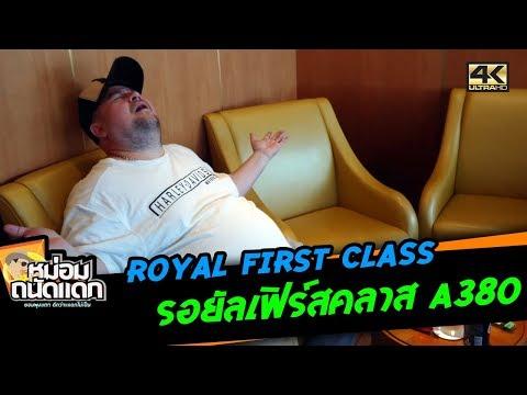 Royal First Class รอยัลเฟิร์สคลาส A380