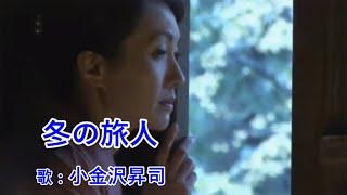 冬の旅人 歌:小金沢昇司 詞:田久保真見 曲:弦哲也、 小金沢昇司 先生の歌唱をカラオケで歌詞を見ながら 学ぶために編集しました。